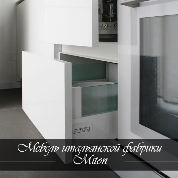 Кухня фабрики Miton