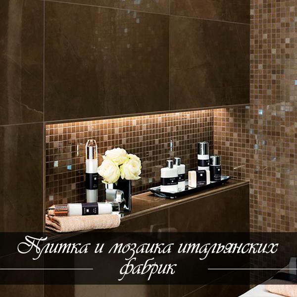 Плитка для квартиры в современном стиле