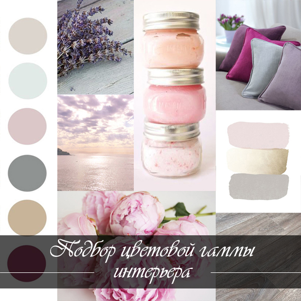 Подбор цветовой палитры интерьера