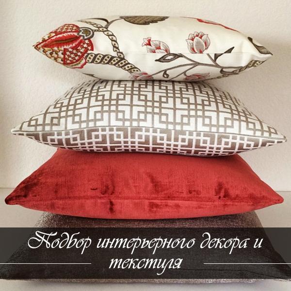 Текстиль и декор квартиры в современном стиле