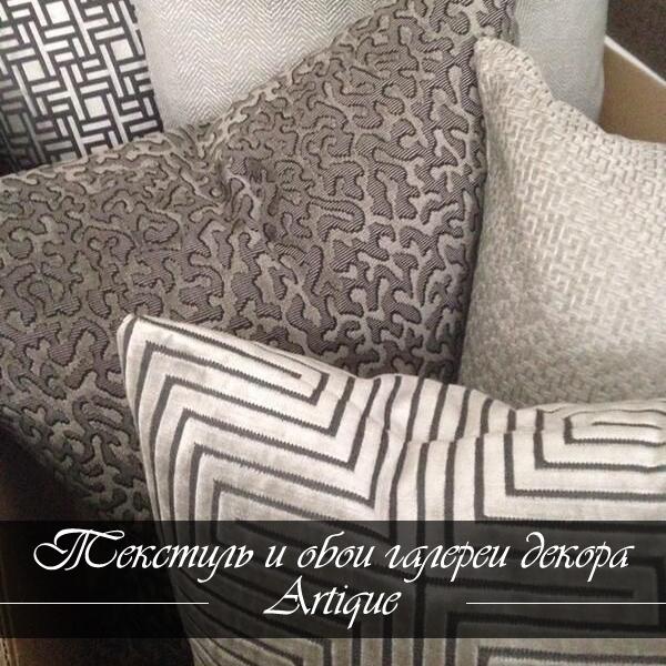 Текстиль и декор. Проект Золотая классика